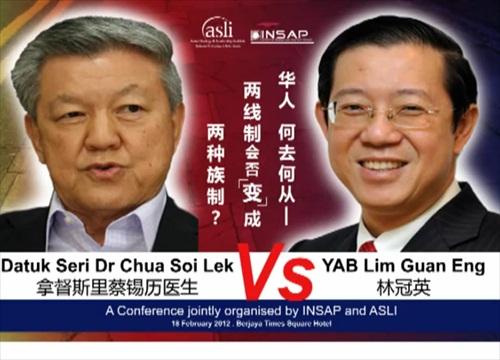 wiki Chua Soi Lek