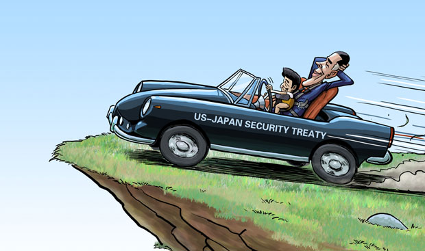 US_Japan security treaty