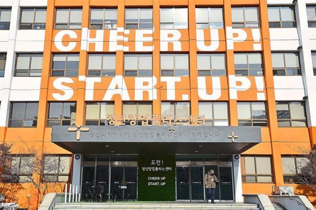 Korean Startup incubator
