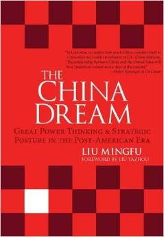 China's Dream_Prof Jen Liu Mingfu